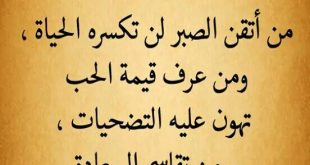 صورة حكمة اليوم تقول , من خاف لم يسلم