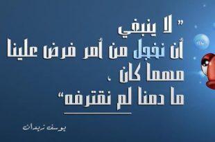 بالصور صور غلاف فيس بوك , اغلفه فيس بوك تحفيزيه 629 11 310x205