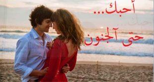 بالصور رسائل الحب والغرام , كلمات رائعه عن الحب والغرام 647 10 310x165