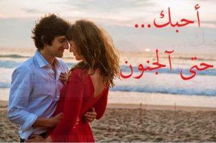 بالصور رسائل الحب والغرام , كلمات رائعه عن الحب والغرام 647 10 310x205