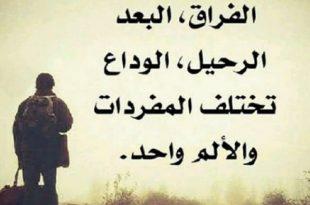صورة رمزيات فراق , كلمات فراق موجعه