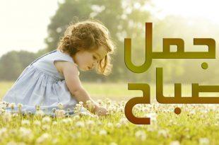 صورة بيسيات صباحيه , كلمات امل عن الصباح