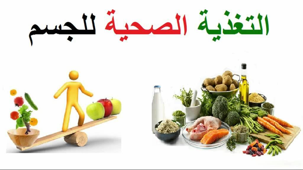 صورة صور عن الصحة , الصحه تاج علي رؤس الاصحاء 800 1