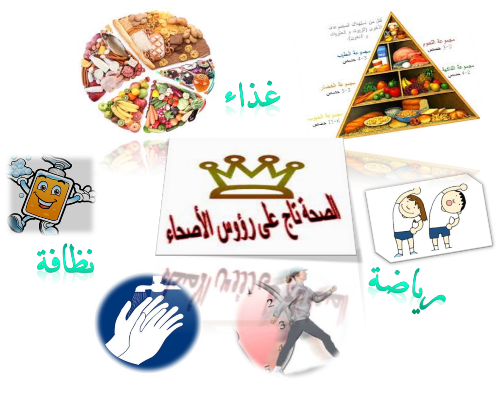 صورة صور عن الصحة , الصحه تاج علي رؤس الاصحاء 800