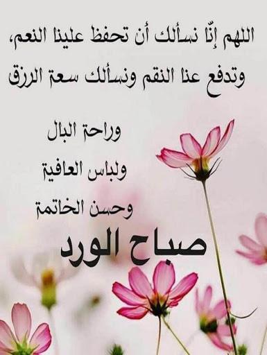 صور اجمل كلمات الصباح , ذكر الله افضل كلمه للصباح