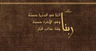 صور دعاء المغفرة , ادعيه تطلب بها المغفره من الله