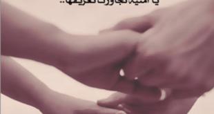 بالصور حالات واتس اب حب , كلمات الحب علي الواتس 1042 3 310x165