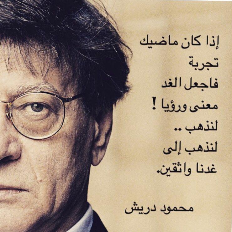 كتب محمود درويش