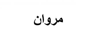 بالصور معنى اسم مروان , شخصيات بارزه حملت الاسم 1054 5 310x165