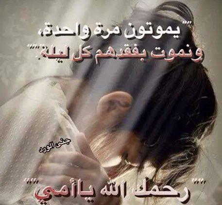 صور صور حزينه عن الام , كم تحملتي المشاق اماه