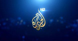 بالصور تردد قناة الجزيرة الجديد على النايل سات اليوم , شبكه الجزيره الاعلاميه 1057 2 310x165
