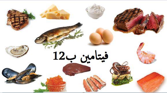 صورة ما هو فيتامين b12 , اعراض نقصه وكيفيه علاجه 1065 1