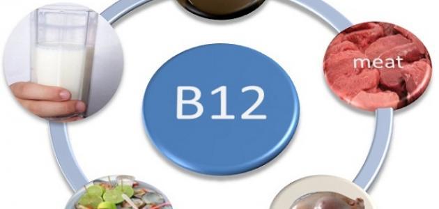 صورة ما هو فيتامين b12 , اعراض نقصه وكيفيه علاجه 1065 2