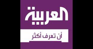 صور تردد قناة العربية , ما لا تعرفه عن شبكه العربيه