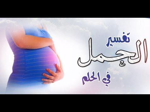 صورة تفسير حلم الحمل للمتزوجة , تفسير بن سيرين لحلم المتزوجه الحامل