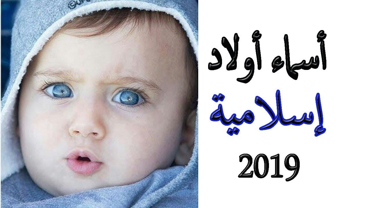 بالصور اسامي اولاد 2019 , اجمل اسامي الاولاد ومعانيها 2182