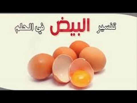 صورة تفسير رؤية البيض في المنام للمتزوجة , تفسير رؤيا البيض لابن سيرين