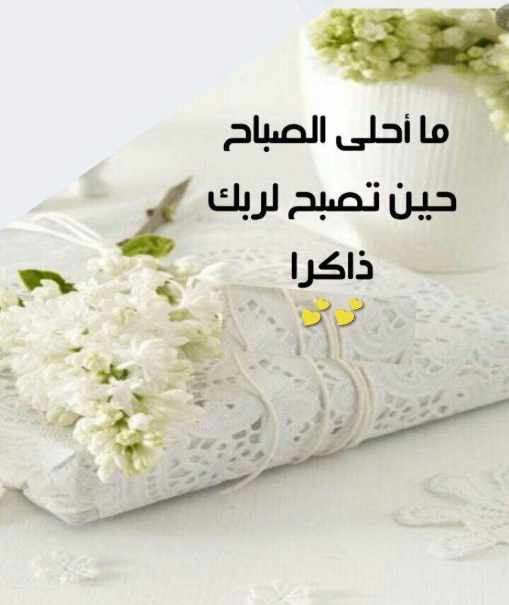 بالصور شعر صباح الخير حبيبتي , صور اشعار صباح الخيرات للاحبه 2447 10