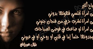 بالصور شعر صباح الخير حبيبتي , صور اشعار صباح الخيرات للاحبه 2447 11 310x165