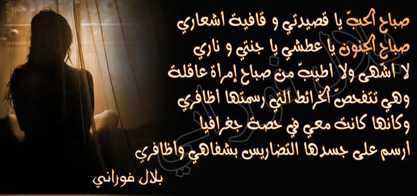 بالصور شعر صباح الخير حبيبتي , صور اشعار صباح الخيرات للاحبه 2447 4