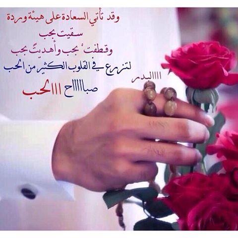 بالصور شعر صباح الخير حبيبتي , صور اشعار صباح الخيرات للاحبه 2447 5