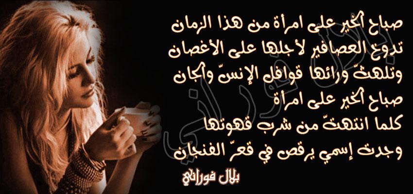 بالصور شعر صباح الخير حبيبتي , صور اشعار صباح الخيرات للاحبه 2447 6