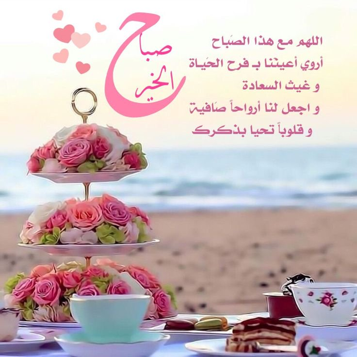 بالصور شعر صباح الخير حبيبتي , صور اشعار صباح الخيرات للاحبه 2447 8