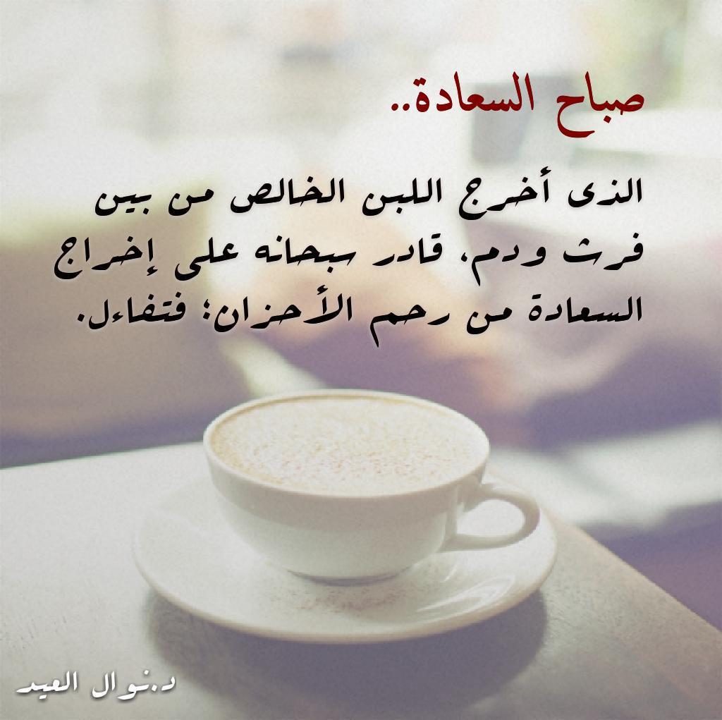 بالصور شعر صباح الخير حبيبتي , صور اشعار صباح الخيرات للاحبه 2447 9