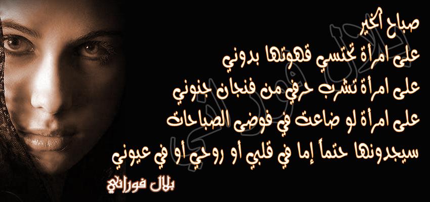 صور شعر صباح الخير حبيبتي , صور اشعار صباح الخيرات للاحبه