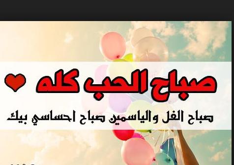 بالصور شعر صباح الخير حبيبتي , صور اشعار صباح الخيرات للاحبه 2447