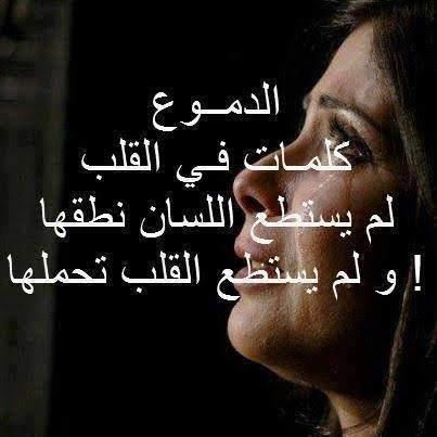 بالصور صور حزينه معبره , كلمات حزن تذيب القلب 2450 4