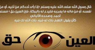 اعراض الحسد بين الزوجين , الرقيه لعلاج الحسد بين الزوجين