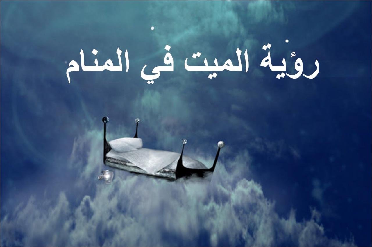 صورة رؤية الميت في المنام يتكلم معك , تفسير ابن سيرين وابن شاهين 450 1