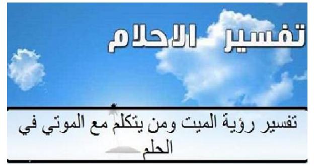 صورة رؤية الميت في المنام يتكلم معك , تفسير ابن سيرين وابن شاهين 450