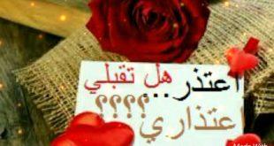 صور رسالة اعتذار للزوج , زوجي العزيز حقك علي راسي