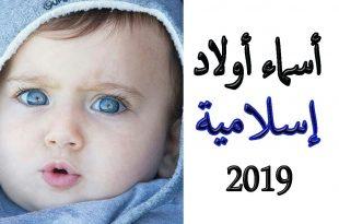صورة اسماء اولاد 2019 , اسماء مميزه للصبيان