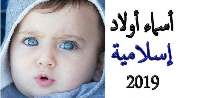 صور اسماء اولاد 2019 , اسماء مميزه للصبيان