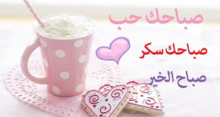 بالصور صور حب صباح الخير , صور حب الخير في الصباح 664 10 310x165