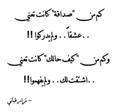 بالصور شعر عن الصديق الحقيقي , كلمات رائعه عن الصداقه 998 1