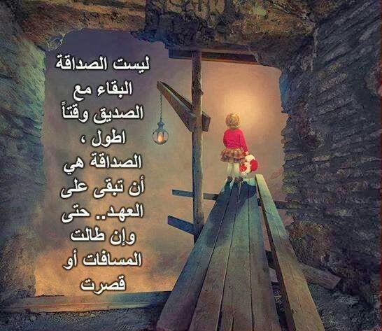 بالصور شعر عن الصديق الحقيقي , كلمات رائعه عن الصداقه 998 3