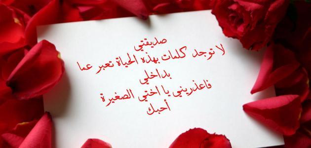 بالصور شعر عن الصديق الحقيقي , كلمات رائعه عن الصداقه 998 4