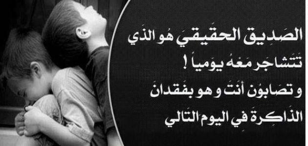 بالصور شعر عن الصديق الحقيقي , كلمات رائعه عن الصداقه 998 6