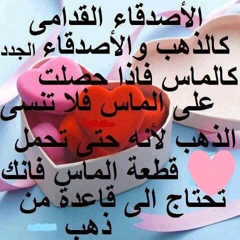 بالصور شعر عن الصديق الحقيقي , كلمات رائعه عن الصداقه 998 7
