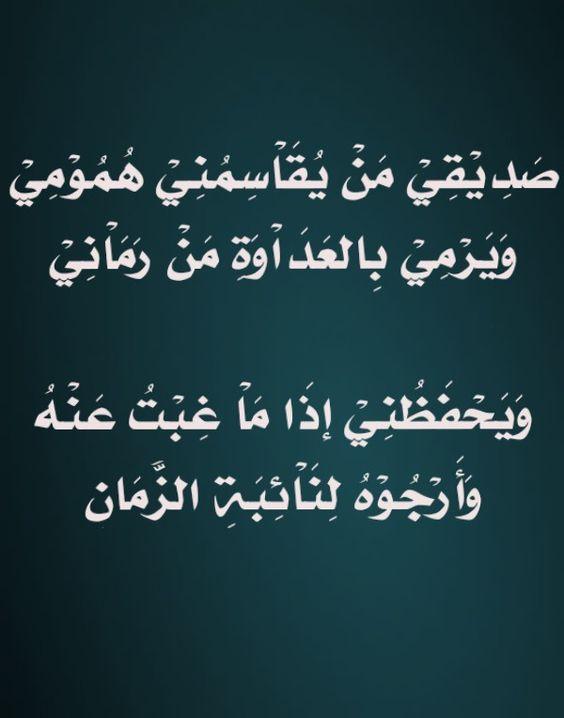 بالصور شعر عن الصديق الحقيقي , كلمات رائعه عن الصداقه 998 9