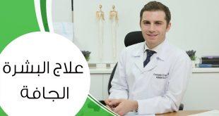 صور علاج البشرة الجافة , نصائح لمن يعانى من الجلد الجاف