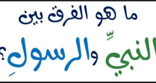 صورة الفرق بين النبي والرسول , تعرف على كيفية التفرقة بين النبي والرسول