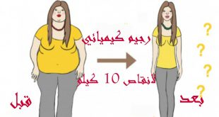 صورة الرجيم الكيميائي , افقد عشر كيلو جرام من وزنك في اسبوع