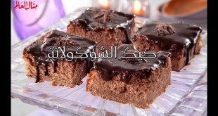 صور طريقة عمل كيكة الشوكولاته منال العالم , ابداعات الشيف منال العالم