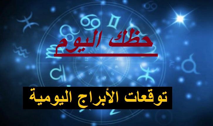 صورة ابراج ماغي فرح اليوم , توقعات الابراج اليوميه 2019
