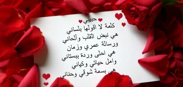 صورة اجمل عبارات الحب والرومانسية , العشق والغرام وجماله بالكلمات 5222 2